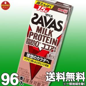 (4ケース)明治 SAVAS ザバス MILK PROTEIN 脂肪0 ★ココア風味★ 200ml×...