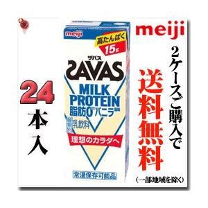 ☆NEW☆ 明治 SAVAS ザバス MILK PROTEIN 脂肪0 ◇バニラ風味◇ 200ml×24本 ミルクプロテイン15g 【梱包F】