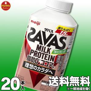【クール便】明治 ザバスミルクプロテイン 脂肪0 ココア味 (SAVAS MILK PROTEIN)...