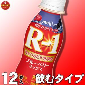 明治 ヨーグルト R-1 ドリンク タイプ ☆...の関連商品7