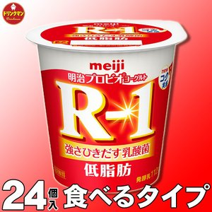 明治 ヨーグルト R-1 (食べるタイプ )◎低脂肪◎★112g×24個★ (クール便)