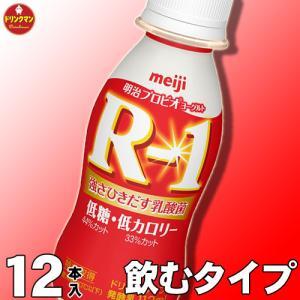 明治 ヨーグルト R-1 ドリンク タイプ ◎...の関連商品7