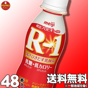 明治 ヨーグルト R-1 ドリンク タイプ ◎...の関連商品5