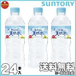 サントリー天然水(奥大山) 550ml×24本