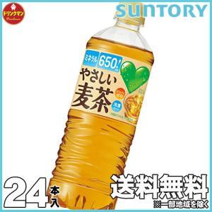 サントリー GREEN DA・KA・RA やさしい麦茶  650ml×24本〔23%OFF〕