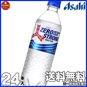 アサヒ 三ツ矢サイダー ゼロストロング PET500ml×24本 【梱包A】