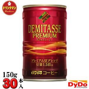 ダイドー デミタスコーヒー 150g×30本