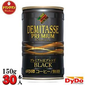 ダイドー デミタスBLACK 150g×30本