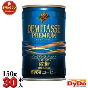 ダイドー デミタス微糖150g×30本