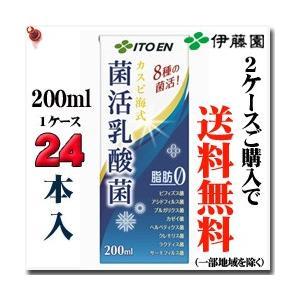 伊藤園 カスピ海式 菌活乳酸菌【200ml×24本】  【梱...