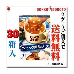 じっくりコトコト ブイヤベース風魚のスープ 48g(1箱3袋...