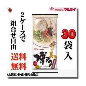 マルタイ 博多とんこつラーメン 185g×30...の関連商品7