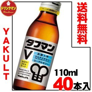 ヤクルト タフマンV 110ml×40本[  栄養機能食品 ]