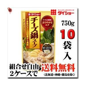 ダイショーチーズ鍋スープ 750g×10袋