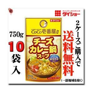 ダイショー CoCo壱番屋 チーズカレー鍋スープ 750g×10袋