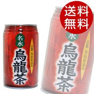 京都美山名水 烏龍茶 340ml 48本 (ウーロン茶 お茶) 『送料無料』※北海道・沖縄・離島を除く|drinkmarchais