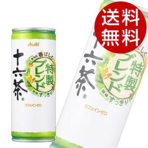 アサヒ 十六茶 245ml 60本 (お茶 緑茶 健康茶) 『送料無料』※北海道・沖縄・離島を除く|drinkmarchais