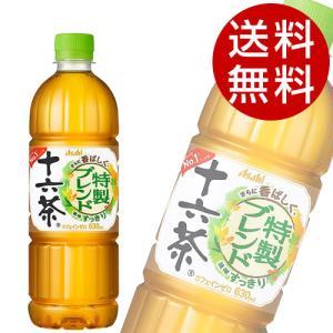 アサヒ 十六茶 600ml 48本 (お茶 緑茶 健康茶) 『送料無料』※北海道・沖縄・離島を除く|drinkmarchais