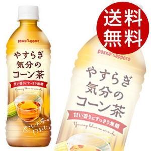 やすらぎ気分のコーン茶 500ml 48本 (とうもろこし茶) 『送料無料』※北海道・沖縄・離島を除く|drinkmarchais