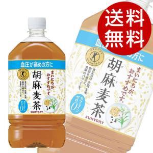 サントリー 胡麻麦茶 1.05L×12本 (ごま麦茶 トクホ 特定保健用食品 特保) 『送料無料』※北海道・沖縄・離島を除く|drinkmarchais