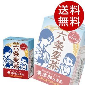 アサヒ 六条麦茶 100ml 54本(18本入×3箱) (お茶 麦茶 ノンカフェイン) 『送料無料』※北海道・沖縄・離島を除く|drinkmarchais