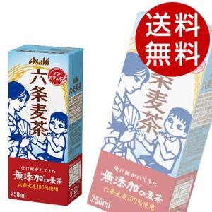 アサヒ 六条麦茶 250ml 48本 (お茶 麦茶 ノンカフェイン) 『送料無料』※北海道・沖縄・離島を除く|drinkmarchais