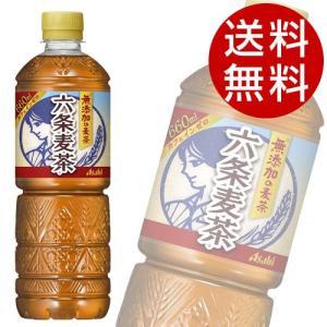 アサヒ 六条麦茶 660ml 48本 (お茶 麦茶 ノンカフェイン) 『送料無料』※北海道・沖縄・離島を除く|drinkmarchais