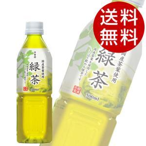 幸香園 緑茶 500ml 48本 (お茶 緑茶) 『送料無料』※北海道・沖縄・離島を除く|drinkmarchais