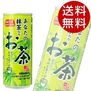 サンガリア あなたの抹茶入りお茶 240g 60本 (お茶 緑茶 ペットボトル飲料) 『送料無料』※北海道・沖縄・離島を除く|drinkmarchais