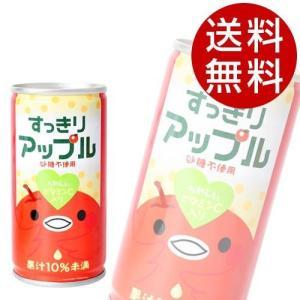 神戸居留地 すっきりアップル 185g 90本 (りんごジュース) 『送料無料』※北海道・沖縄・離島を除く|drinkmarchais