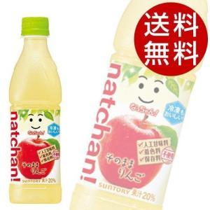 サントリー なっちゃん りんご 425ml 48本 (りんごジュース) 『送料無料』※北海道・沖縄・離島を除く|drinkmarchais