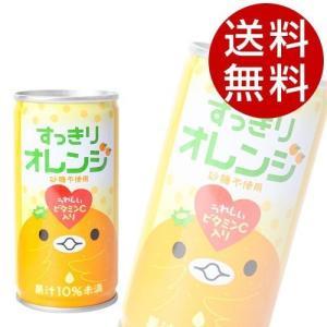 神戸居留地 すっきりオレンジ 185g 90本 (オレンジジュース) 『送料無料』※北海道・沖縄・離島を除く|drinkmarchais