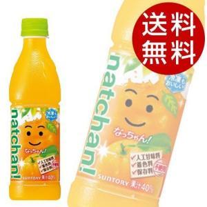 サントリー なっちゃん オレンジ 425ml 48本 (オレンジジュース) 『送料無料』※北海道・沖縄・離島を除く|drinkmarchais