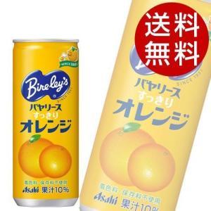 アサヒ バヤリース すっきりオレンジ 245g 60本 (オレンジジュース) 『送料無料』※北海道・沖縄・離島を除く|drinkmarchais