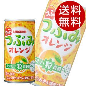 サンガリア つぶみオレンジ 190g 90本 (オレンジジュース) 『送料無料』※北海道・沖縄・離島を除く|drinkmarchais