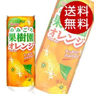 サンガリア のみごろ果樹園オレンジ 240g 60本 (オレンジジュース) 『送料無料』※北海道・沖縄・離島を除く|drinkmarchais