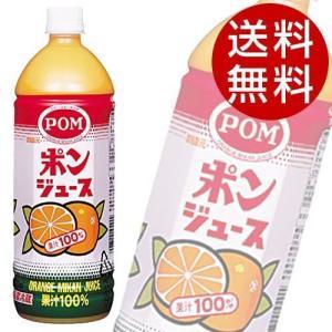 えひめ飲料 POM(ポン) ポンジュース 100% 1L(1000ml) 12本(6×2本) (オレンジジュース みかんジュース) 『送料無料』※北海道・沖縄・離島を除く|drinkmarchais