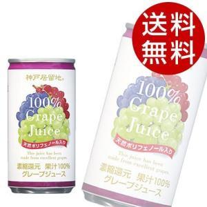 神戸居留地 グレープ100% 185g 90本 (グレープジュース) 『送料無料』※北海道・沖縄・離島を除く|drinkmarchais
