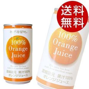 神戸居留地 オレンジ100% 185g 90本 (オレンジジュース) 『送料無料』※北海道・沖縄・離島を除く|drinkmarchais