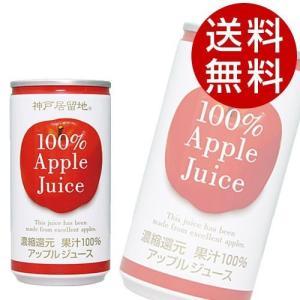 神戸居留地 アップル100% 185g 90本 (アップルジュース) 『送料無料』※北海道・沖縄・離島を除く|drinkmarchais