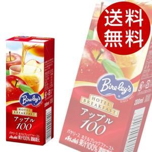 アサヒ バヤリース ホテルブレックファースト アップル100% 200ml 48本 (アップルジュース) 『送料無料』※北海道・沖縄・離島を除く|drinkmarchais