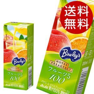 アサヒ バヤリース ホテルブレックファースト フルーツ5(ファイブ)100% 200ml 48本 (フルーツミックスジュース) 『送料無料』※北海道・沖縄・離島を除く|drinkmarchais