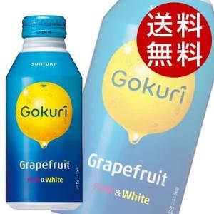 サントリー GOKURI グレープフルーツ ピンク&ホワイト 400g×48缶 (グレープフルーツジュース) 『送料無料』※北海道・沖縄・離島を除く drinkmarchais