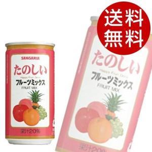 サンガリア たのしいフルーツミックス 190g 90本 (ミックスジュース) 『送料無料』※北海道・沖縄・離島を除く|drinkmarchais