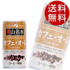 京都美山名水 カフェオレ 190g 90本 (カフェオレ コーヒー 缶コーヒー) 『送料無料』※北海道・沖縄・離島を除く|drinkmarchais