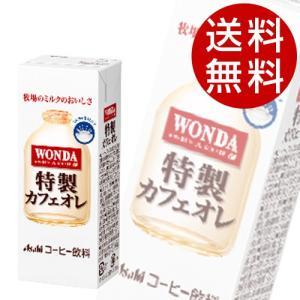 ワンダ 特製カフェオレ LL紙パックスリム 200ml 48本 (アサヒ WONDA コーヒー) 『送料無料』※北海道・沖縄・離島を除く|drinkmarchais
