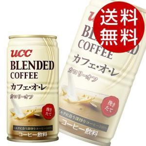 UCC ブレンドコーヒー カフェオレカロリーオフ 185g 90本 (カフェオレ 缶コーヒー 珈琲) 『送料無料』※北海道・沖縄・離島を除く|drinkmarchais