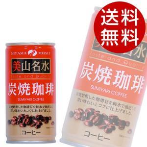 京都美山名水 炭焼コーヒー 190g 90本 (コーヒー 缶コーヒー) 『送料無料』※北海道・沖縄・離島を除く|drinkmarchais