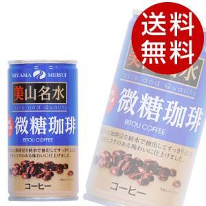 京都美山名水 微糖コーヒー 190g 90本 (コーヒー 缶コーヒー) 『送料無料』※北海道・沖縄・離島を除く|drinkmarchais