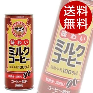 味わいミルクコーヒー 250ml 48本 (コーヒー 缶コーヒー カフェオレ) 『送料無料』※北海道・沖縄・離島を除く|drinkmarchais